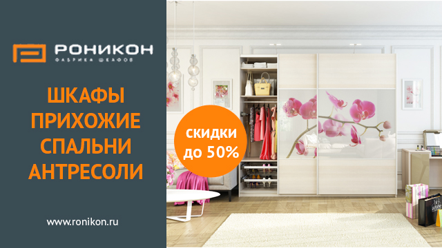 Скидки до 50% на шкафы–купе - bono мебель солнечногорск.